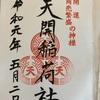 福岡☆天開稲荷神社へ行ってきた