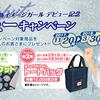 池田泉州銀行新イメージガール  星組 有沙 瞳! デビューキャンペーン中!お見逃しなく。
