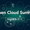 Google 主催「 Open Cloud Summit 」登壇レポート ー 当社の「Rtoaster」のインフラ環境をGCPに移行した話 ー