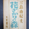 三島由紀夫の作家としての成長を追いかけてみた〜「花ざかりの森」から「豊饒の海」まで〜