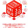 UNIQLO(ユニクロ)アプリを使ってクーポンゲットしたけど、使う気になれない!