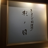 北海道旅行《3日目 富良野》