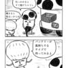 4コマ漫画「こうですか?わかりません」76話