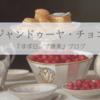 魅惑の『ジャンドゥーヤ・チョコレート』*ジャンドゥーヤの歴史とおすすめのジャンドゥーヤをご紹介