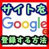 【2019年最新版】ブログ記事をGoogleに登録して認識してもらう方法【SearchConsole】