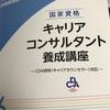 【キャリアコンサルタントのお勉強(o^^o)】