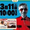 3月中旬札幌近郊パチンコ・パチスロホール営業予定