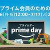 【随時更新】Amazonプライムデーの目玉商品・おすすめ商品まとめ