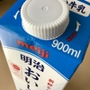 3つのおいしさの要素がギュッとつまっている牛乳は?