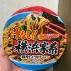 サンヨー食品 サッポロ一番 汁なし!!横浜家系豚骨しょうゆラーメン  食べてみました