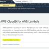 AWS Cloud9を使ったLambdaの開発環境を整える(Python3.6)