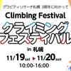 クライミングフェスティバル in 札幌