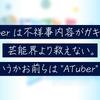 "VTuberは不祥事内容がガキ過ぎて芸能界より救えない。というかお前らは""ATuber""だ。"