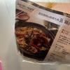 レンジ+α料理(成城石井)