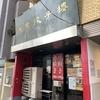 東京餃子楼 三軒茶屋店 焼餃子&水餃子