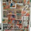 藤沢 小田急湘南GATE 市民ギャラリー