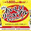 井村屋|さらにおいしく!リニューアルキャンペーン1,500名に当たる!