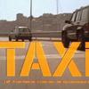 負け犬の大事なのはお手頃感とお手軽感「タクシー」
