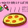 最低823円(税抜き)で3枚できる!安い!うまい!業務スーパーだけで作る絶品ピザの作り方