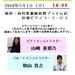 【7/1】インストラクターによる店頭演奏会のお知らせ