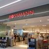 旅の羅針盤:ROSSMANN ※ドイツにある「ちょっとお洒落な(?)ドラッグストア」