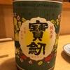 広島県 寶劔 純米酒