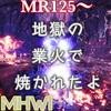 【MHWI】地獄の業火【MR125〜】