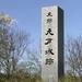 九戸城跡〜高橋克彦さんの『天を衝く』の舞台に行ってきたので感想と備忘録を少々