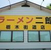 ラーメン二郎 栃木街道店⑤(つけ麺 小 甘いの)