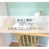 【造作デスク】リビングに本棚付きパソコンカウンターを作っておしゃれインテリアを目指す【ワークスペース】家づくり,壁紙,収納