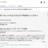SFDC:Lightning Web コンポーネント開発を試してみました