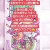 「恋愛・結婚タロットカード」by「占い師NAO」2019/5/10