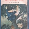 母恋笛 少年少女小説 大木六郎