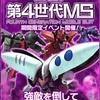 【GAW】予告!強襲!第4世代MS!