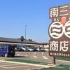 宮城県南三陸町の観光拠点、南三陸さんさん商店街