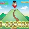 【TV出演】NHK(Eテレ)「テストの花道」~ゴールから考える!(証明問題の解き方)
