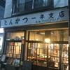 東京 ゲストハウス シーナと一平