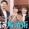 第7回 AKB48 YouTube特別企画「イメチェン48」