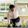 "<span itemprop=""headline"">★ドラマ2本「下町ロケット」(第2話)「SUITS/スーツ」(第3話)</span>"
