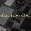 【Amazon】タイムセール祭りスタート! この機会に推したい、ただ一つの愛用ガジェット。