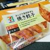 セブンイレブンの100円冷凍餃子が話題?!そんなに美味しくは無いぞ!