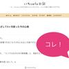 はてなブログのデザイン「Minimalism」で、ページの先頭に戻るボタンを設置する方法