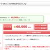 【3月8日まで限定】ECナビで超お得案件!!EPARKからだリフレで6,000円分のポイント!