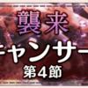 【ゆゆゆい】2月限定イベント(2019)【襲来 キャンサー 第4節】攻略