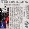 産経新聞が「宇宙戦争」を警告!