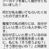 5月14日放送分 stand.fm でのお返事 その3 リラさんへ 同意を求められるのは。。。