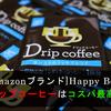 【Amazonブランド】Happy Belly ドリップコーヒーを買ってみた!コスパ最高!