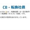 UBS 世界CBファンド米ドルヘッジコースとJPMワールド・CB・オープンの比較より転換社債(Convertible Bond)のCBファンドという選択肢を考えてみる。