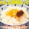 【家事ヤロウ】4/22 カルディ人気調味料☆激うま料理「エスニック風卵かけご飯 サテトムTKG」作り方&お取り寄せ