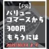 【PR】2021/10/14までにバリューコマースに新規サイト登録&広告貼付すると300円もらえます